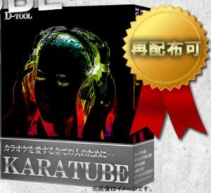 karatube_box
